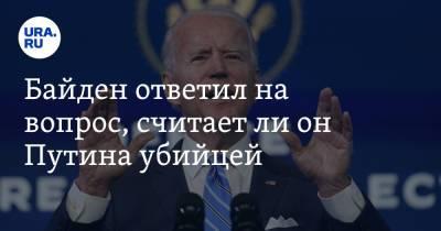 Байден ответил на вопрос, считает ли он Путина убийцей