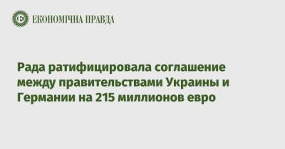 Рада ратифицировала соглашение между правительствами Украины и Германии на 215 миллионов евро