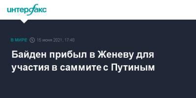 Байден прибыл в Женеву для участия в саммите с Путиным