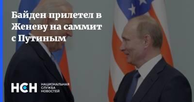 Байден прилетел в Женеву на саммит с Путиным