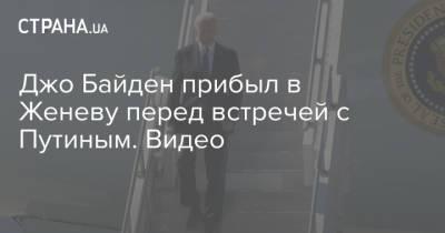 Джо Байден прибыл в Женеву перед встречей с Путиным. Видео