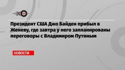 Президент США Джо Байден прибыл в Женеву, где завтра у него запланированы переговоры с Владимиром Путиным