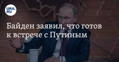 Байден заявил, что готов к встрече с Путиным