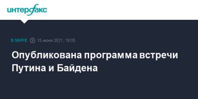 Опубликована программа встречи Путина и Байдена