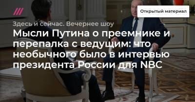 Мысли Путина о преемнике и перепалка с ведущим: что необычного было в интервью президента России для NBC