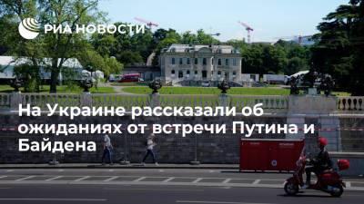 Глава МИД Украины Кулеба рассказал об ожиданиях от встречи Путина и Байдена