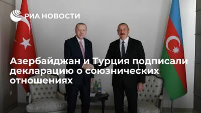 Алиев и Эрдоган подписали Шушинскую декларацию о союзнических отношениях Баку и Анкары