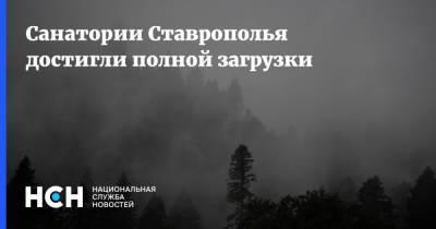 Санатории Ставрополья достигли полной загрузки