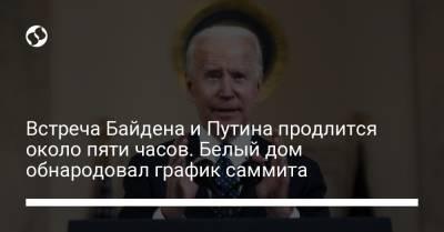 Встреча Байдена и Путина продлится около пяти часов. Белый дом обнародовал график саммита