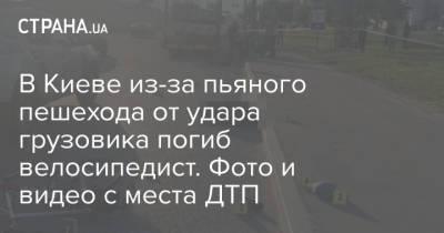 В Киеве из-за пьяного пешехода от удара грузовика погиб велосипедист. Фото и видео с места ДТП