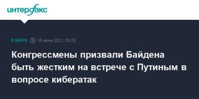 Конгрессмены призвали Байдена быть жестким на встрече с Путиным в вопросе кибератак