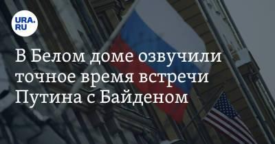 В Белом доме озвучили точное время встречи Путина с Байденом