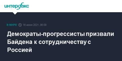 Демократы-прогрессисты призвали Байдена к сотрудничеству с Россией