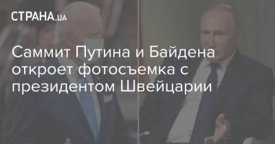 Саммит Путина и Байдена откроет фотосъемка с президентом Швейцарии