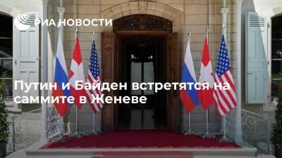 Владимир Путин и Джо Байден встретятся на саммите в Женеве