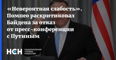 «Невероятная слабость». Помпео раскритиковал Байдена за отказ от пресс-конференции с Путиным