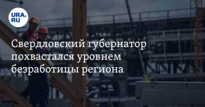 Свердловский губернатор похвастался уровнем безработицы региона