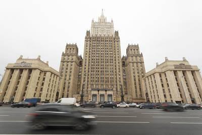 МИД оценил стратегию Евросоюза в отношении России
