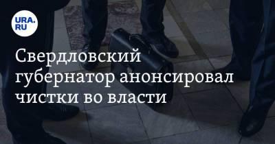 Свердловский губернатор анонсировал чистки во власти