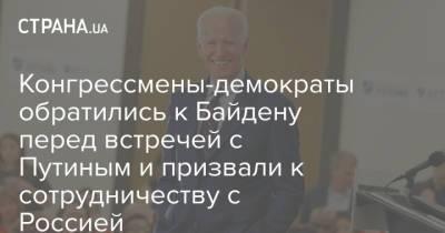 Конгрессмены-демократы обратились к Байдену перед встречей с Путиным и призвали к сотрудничеству с Россией