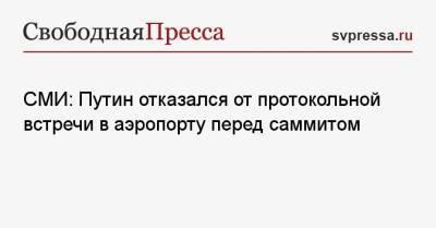 СМИ: Путин отказался от протокольной встречи в аэропорту перед саммитом