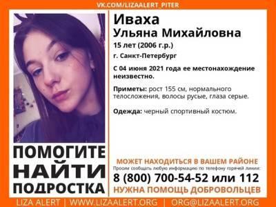В Санкт-Петербурге ищут 15-летнюю девочку