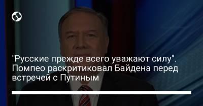 """""""Русские прежде всего уважают силу"""". Помпео раскритиковал Байдена перед встречей с Путиным"""