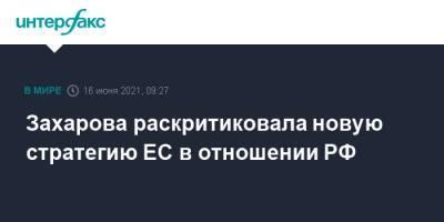 Захарова раскритиковала новую стратегию ЕС в отношении РФ