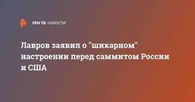 """Лавров заявил о """"шикарном"""" настроении перед саммитом России и США"""