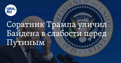 Соратник Трампа уличил Байдена в слабости перед Путиным