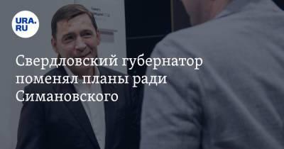 Свердловский губернатор поменял планы ради Симановского