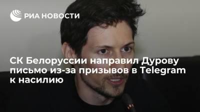 СК Белоруссии направил Дурову письмо из-за призывов в Telegram к насилию против силовиков