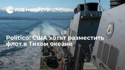 Politico сообщила о планах США разместить флот в Тихом океане для противодействия Китаю