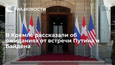 В Кремле рассказали о позитивной риторике перед встречей Путина и Байдена