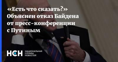 «Есть что сказать?» Объяснен отказ Байдена от пресс-конференции с Путиным