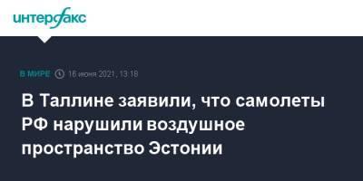 В Таллине заявили, что самолеты РФ нарушили воздушное пространство Эстонии