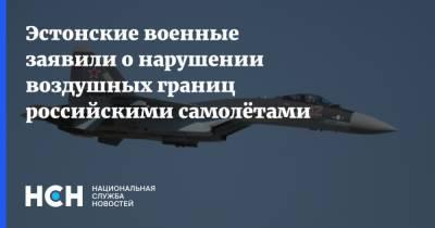 Эстонские военные заявили о нарушении воздушных границ российскими самолётами