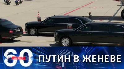 60 минут. Путин прибыл в Женеву на встречу с Байденом