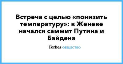 Встреча с целью «понизить температуру»: в Женеве начался саммит Путина и Байдена