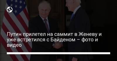 Путин прилетел на саммит в Женеву и уже встретился с Байденом – фото и видео