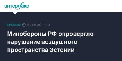 Минобороны РФ опровергло нарушение воздушного пространства Эстонии