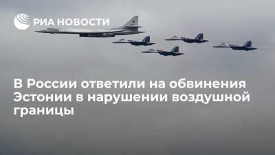 Минобороны ответило на обвинения Эстонии в нарушении воздушной границы