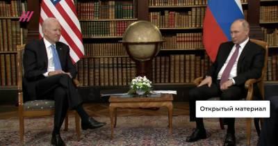 Журналистам разрешили снять начало встречи Путина и Байдена