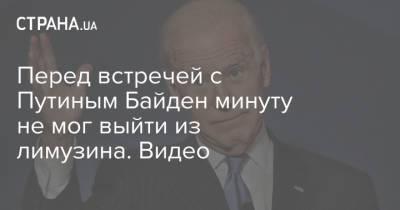 Перед встречей с Путиным Байден минуту не мог выйти из лимузина. Видео