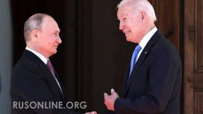 """Путин vs Байден - прямая трансляция из Женевы на """"Русские Онлайн"""""""