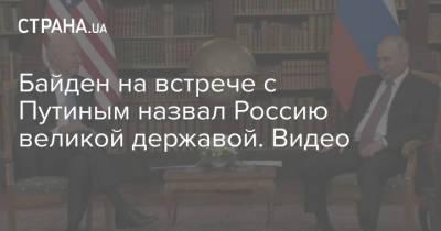 Байден на встрече с Путиным назвал Россию великой державой. Видео