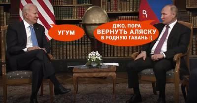 В Конгрессе США испугались, что Байден случайно вернет Путину Аляску