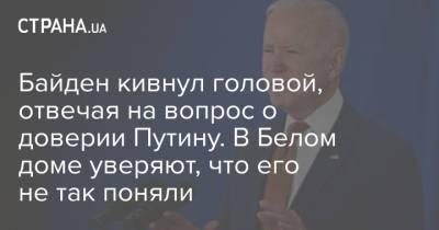 Байден кивнул головой, отвечая на вопрос о доверии Путину. В Белом доме уверяют, что его не так поняли
