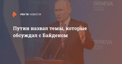 Путин назвал темы, которые обсуждал с Байденом