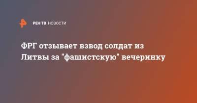 """ФРГ отзывает взвод солдат из Литвы за """"фашистскую"""" вечеринку"""